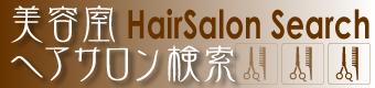 美容室・美容院ヘアサロン検索/ロゴ